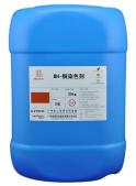 BH-铜和铜染色剂