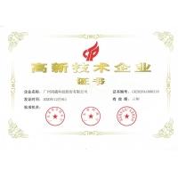 """我司荣获""""高新技术产业""""证书"""