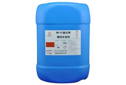 BH-51氯化钾光亮镀锌