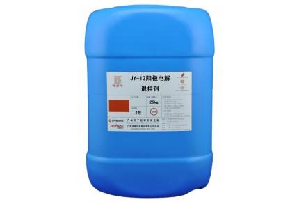 JY-13阳极电解脱挂具剂
