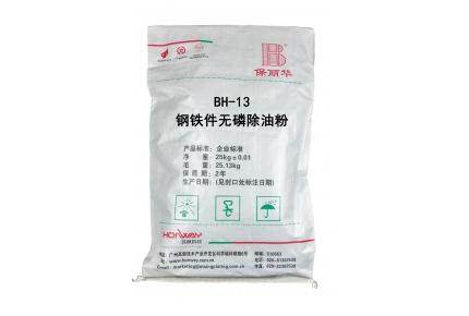 BH-13 钢铁件无磷除油粉